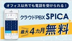 ビジネスフォン3台0円