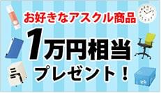 アスクル商品1万円プレゼント