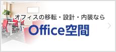 オフィス空間