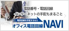 オフィス電話回線NAVI