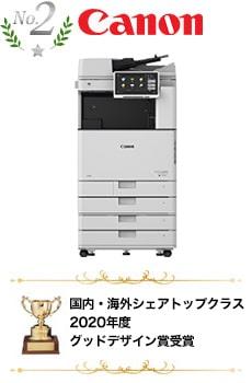 【ランキングNo.2 KONICA MINOLTA】世界シェアトップクラス7年連続グッドデザイン賞受賞!