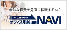 オフィス引越NAVI