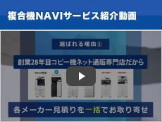 複合機NAVI紹介動画