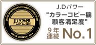JDPOWER顧客満足度6年連続No.1