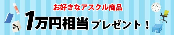 アスクル商品1万円相当プレゼント