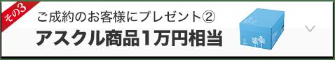 アスクル商品1万円相当