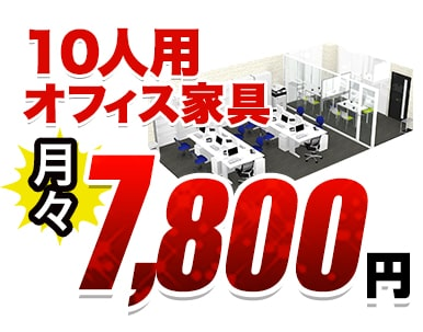10人用オフィス家具月々7800円