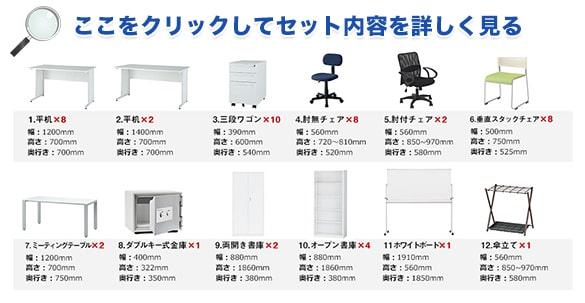 10人用オフィス家具セット内容