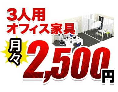 3人用オフィス家具月々2500円