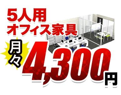 5人用オフィス家具月々4300円
