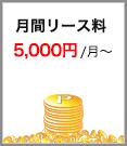 月間リース料 ~5,000円/月