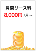 月間リース料 ~8,000円/月