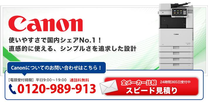 Canon(キヤノン)の複合機・コピー機について