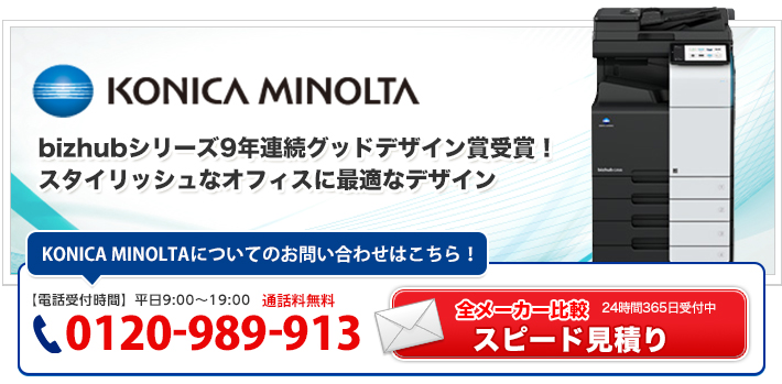 KONICA MINOLTA(コニカミノルタ)の複合機・コピー機のリース