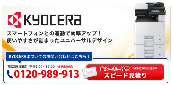 KYOCERA(京セラ)の複合機・コピー機のリース