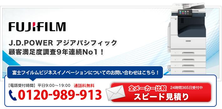 富士フィルムビジネスイノベーション(旧富士ゼロックス)の複合機・コピー機のリース