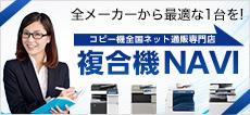 複合機・コピー機のリース一括見積りサイト【複合機NAVI】