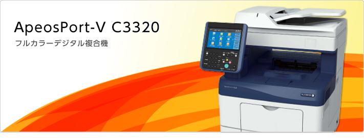 フルカラー複合機 ApeosPort-V C3320