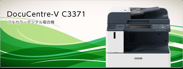 フルカラー複合機 DocuCentre-Ⅵ C3371 PFS