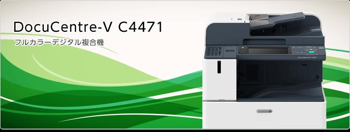 フルカラー複合機 DocuCentre-Ⅵ C4471 PFS