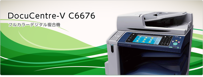 フルカラー複合機 DocuCentre-V C6676 PFS