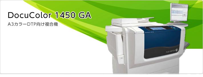 A3カラーDTP向け複合機 DocuColor 1450 GA (Model-NE)